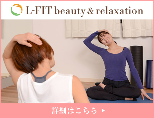 L-FIT beauty&relaxation